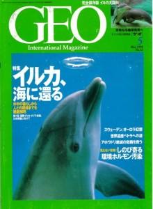 GeoJapan98_500